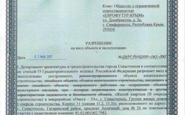 Сданы в эксплуатацию корпуса 11.2, 11.3 ЖК Омега 2А в Севастополе