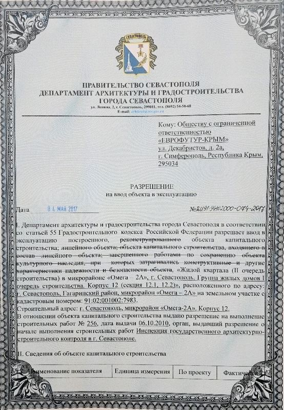 Сдан в эксплуатацию корпус 12 (12.1 и 12.2)